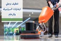 مؤسسة ميران لتتنظيف المنازل والمباني بعد الدهان و تلمي