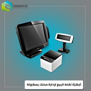 افضل اجهزة كاشير في الكويت   سيسماتكس -  0096567087771