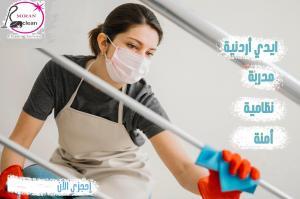 يتوفر لدينا عاملات تنظيف بخبرة اعمال التنظيف