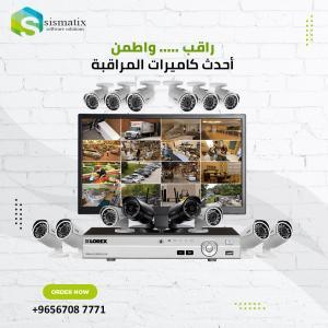 افضل انواع كاميرات المراقبة في الكويت   سيسماتكس - 009656708