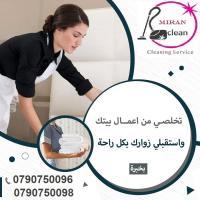 نفتخر بتوفير خدمة تنظيف يومي للمنازل و المكاتب بخبرة ع�