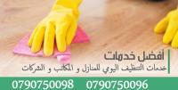 نقدم خدمة نوفير عاملات الترتيب والتنظيف اليومي