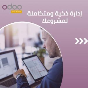 نظام اودو العالمى     ادارة ذكية ومتكاملة للمشروعات  سيس