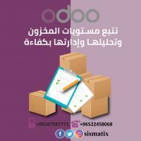 برنامج أودو لإدارة المخازن   سيسماتكس - 0096567087771