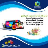 تصميم مواقع في الكويت بأعلى جودة وأفضل الأسعار   سيسمات