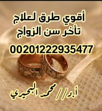 اقوي شيخ روحاني لجلب الحبيب للزواج بالسماء  00201222935477