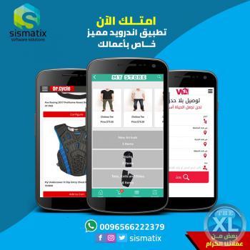 تصميم تطبيقات أندرويد في الكويت بجودة عالية وأقل سعر | 0096566222379