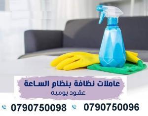 تعلن مؤسسة ميران عن توفر خدمة التنظيف و الترتيب