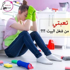 تأمين عاملات للتنظيف من اجلك راحتكم وتوفير الجهد عليكم