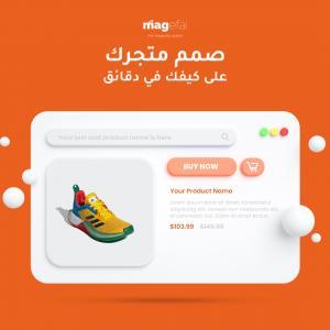 تصميم متجر إلكتروني   أفضل شركة تصميم متاجر الكترونية  