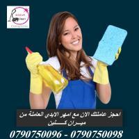 تعلن مؤسسة ميران عن خدمة تنظيف و ترتيب المنازل