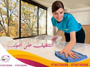 احنا موجودين لنوفر خدمة تنظيف بيتك لراحتك