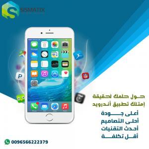 تصميم تطبيقات الموبايل  | تصميم تطبيقات الأندرويد  - 009656