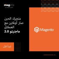 تصميم متجر إلكتروني متكامل الخدمات في 3 دقائق فقط   ماجي