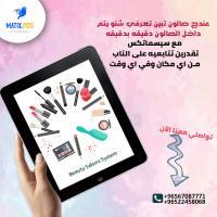 برنامج ادارة صالونات تجميل السيدات  من سيسماتكس    009656708