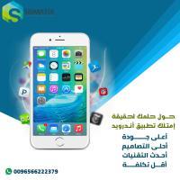 تصميم تطبيقات الموبايل    تصميم تطبيقات الأندرويد  - 009656