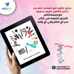 برنامج نقاط بيع لادارة صالونات التجميل باشتراك شهري | س