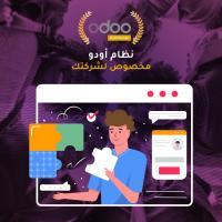 نظام أودو (Odoo) مخصوص لشركتك     ادارة ذكية ومتكاملة للمشر