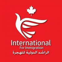 شركة الراشد الدولية للهجرة